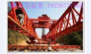 120吨架桥机公司【新东方起重】