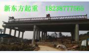 新东方架桥机租赁厂家【新东方起重】