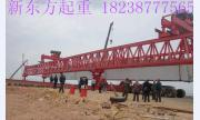 架桥机厂家 JQJ型架桥机出售